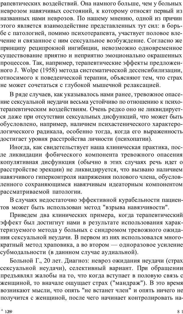 PDF. Терапевтические техники НЛП. Кочарян Г. С. Страница 83. Читать онлайн
