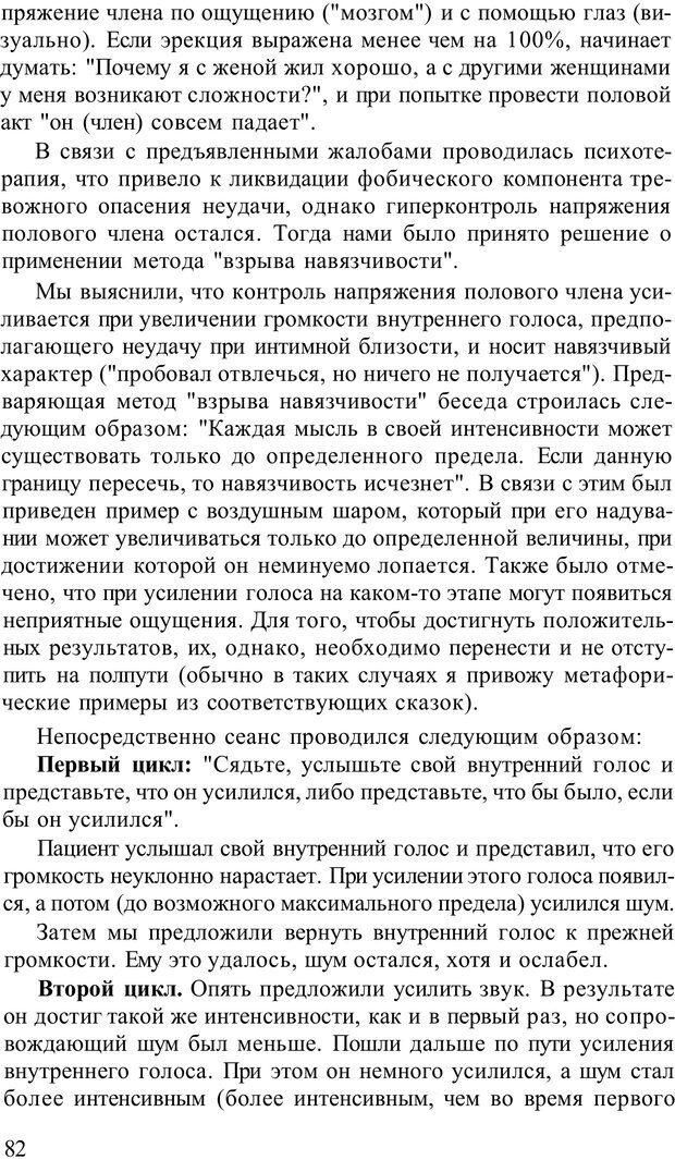 PDF. Терапевтические техники НЛП. Кочарян Г. С. Страница 84. Читать онлайн