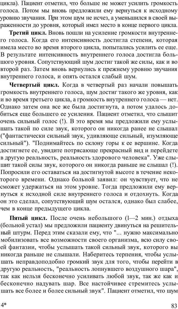 PDF. Терапевтические техники НЛП. Кочарян Г. С. Страница 85. Читать онлайн