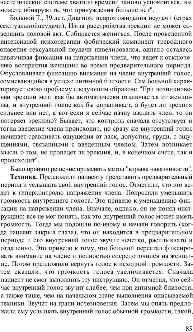 PDF. Терапевтические техники НЛП. Кочарян Г. С. Страница 87. Читать онлайн