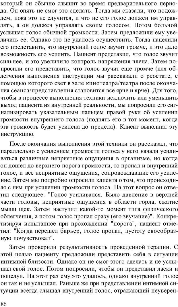 PDF. Терапевтические техники НЛП. Кочарян Г. С. Страница 88. Читать онлайн