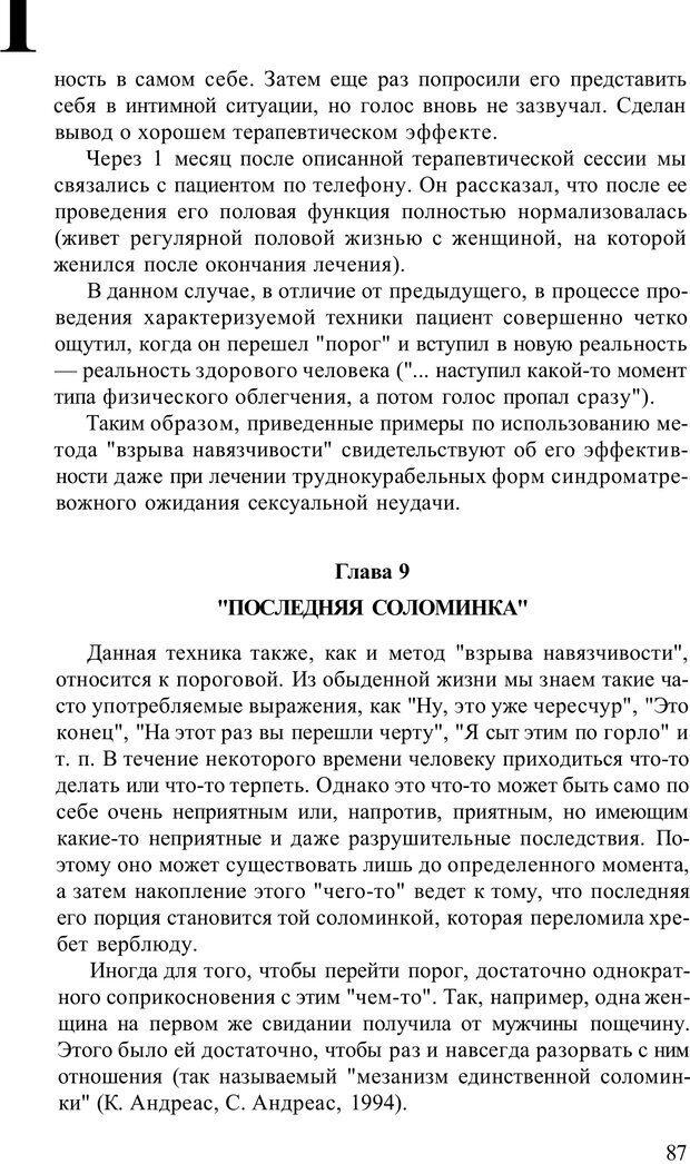 PDF. Терапевтические техники НЛП. Кочарян Г. С. Страница 89. Читать онлайн