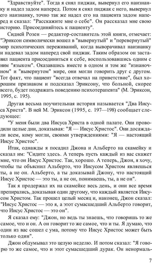 PDF. Терапевтические техники НЛП. Кочарян Г. С. Страница 9. Читать онлайн