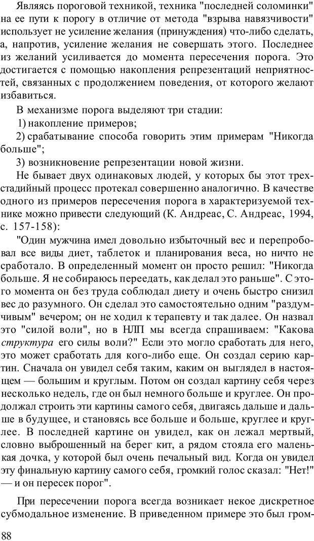 PDF. Терапевтические техники НЛП. Кочарян Г. С. Страница 90. Читать онлайн