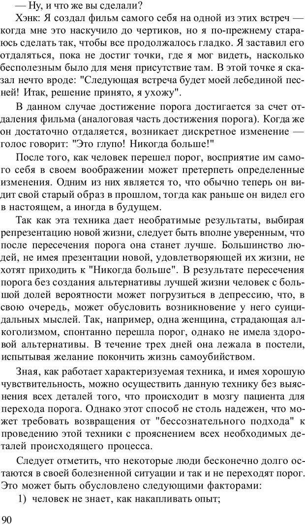 PDF. Терапевтические техники НЛП. Кочарян Г. С. Страница 92. Читать онлайн
