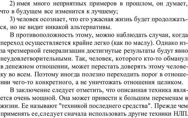 PDF. Терапевтические техники НЛП. Кочарян Г. С. Страница 93. Читать онлайн
