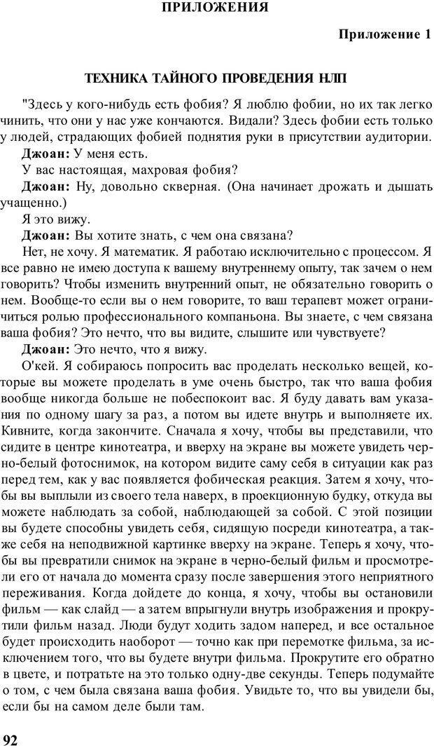 PDF. Терапевтические техники НЛП. Кочарян Г. С. Страница 94. Читать онлайн