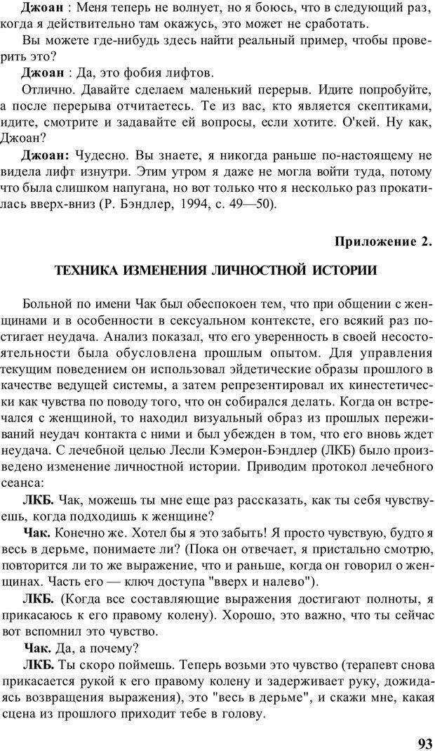 PDF. Терапевтические техники НЛП. Кочарян Г. С. Страница 95. Читать онлайн