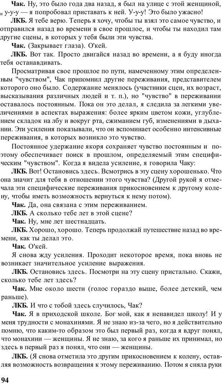 PDF. Терапевтические техники НЛП. Кочарян Г. С. Страница 96. Читать онлайн