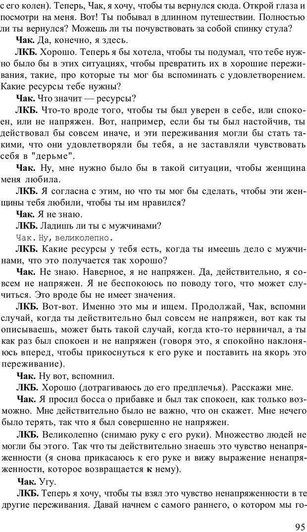 PDF. Терапевтические техники НЛП. Кочарян Г. С. Страница 97. Читать онлайн