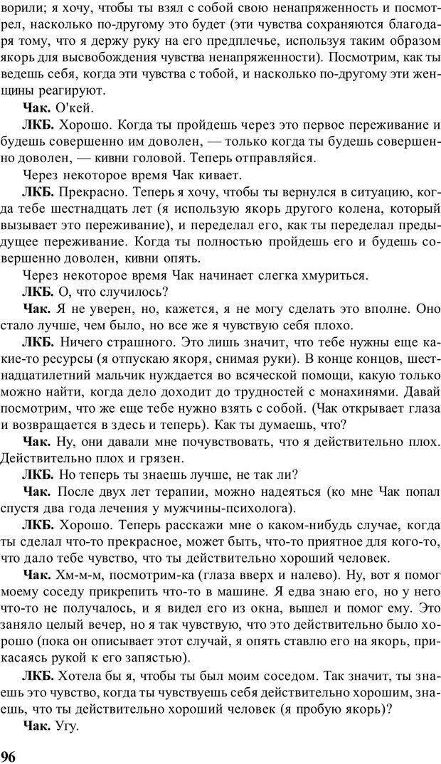 PDF. Терапевтические техники НЛП. Кочарян Г. С. Страница 98. Читать онлайн