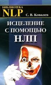 """Обложка книги """"Исцеление с помощью НЛП"""""""