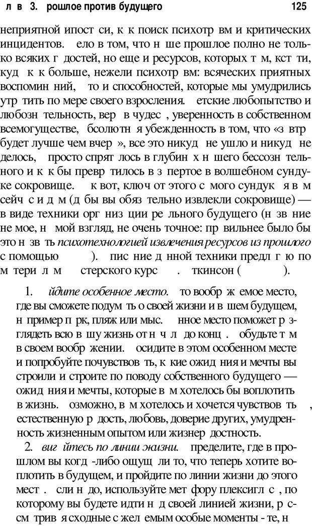 PDF. Мы родом из страшного детства, или Как стать хозяином своего прошлого, настоящего и будущего. Ковалёв С. В. Страница 125. Читать онлайн