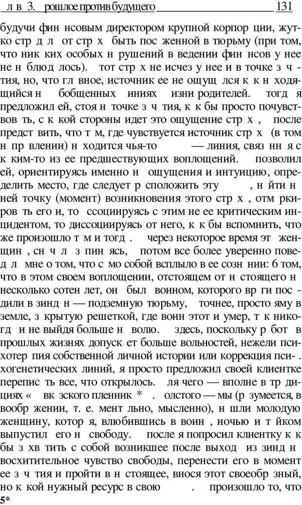 PDF. Мы родом из страшного детства, или Как стать хозяином своего прошлого, настоящего и будущего. Ковалёв С. В. Страница 131. Читать онлайн