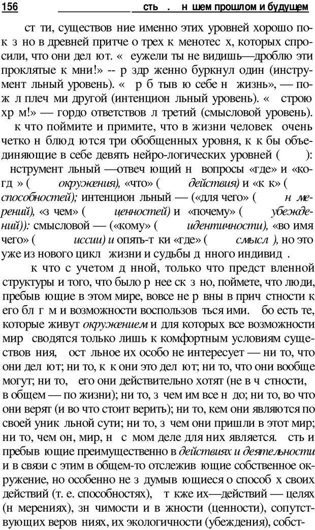 PDF. Мы родом из страшного детства, или Как стать хозяином своего прошлого, настоящего и будущего. Ковалёв С. В. Страница 156. Читать онлайн