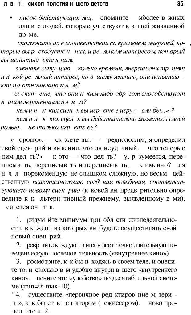 PDF. Мы родом из страшного детства, или Как стать хозяином своего прошлого, настоящего и будущего. Ковалёв С. В. Страница 35. Читать онлайн