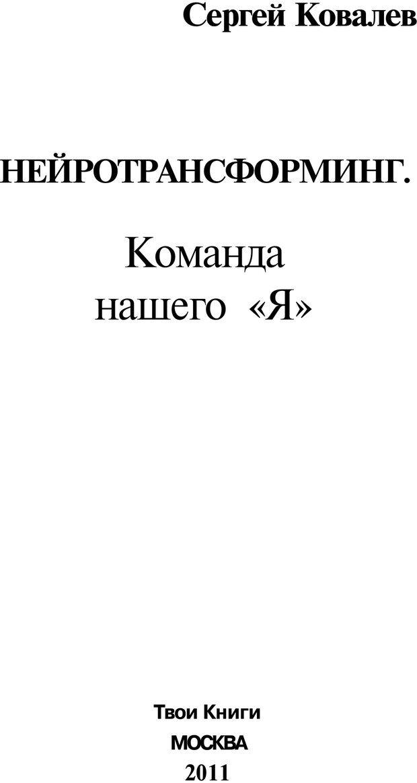 PDF. Нейротрансформинг. Команда нашего Я. Ковалёв С. В. Страница 1. Читать онлайн