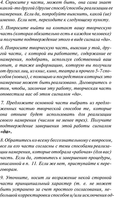 PDF. Нейротрансформинг. Команда нашего Я. Ковалёв С. В. Страница 100. Читать онлайн