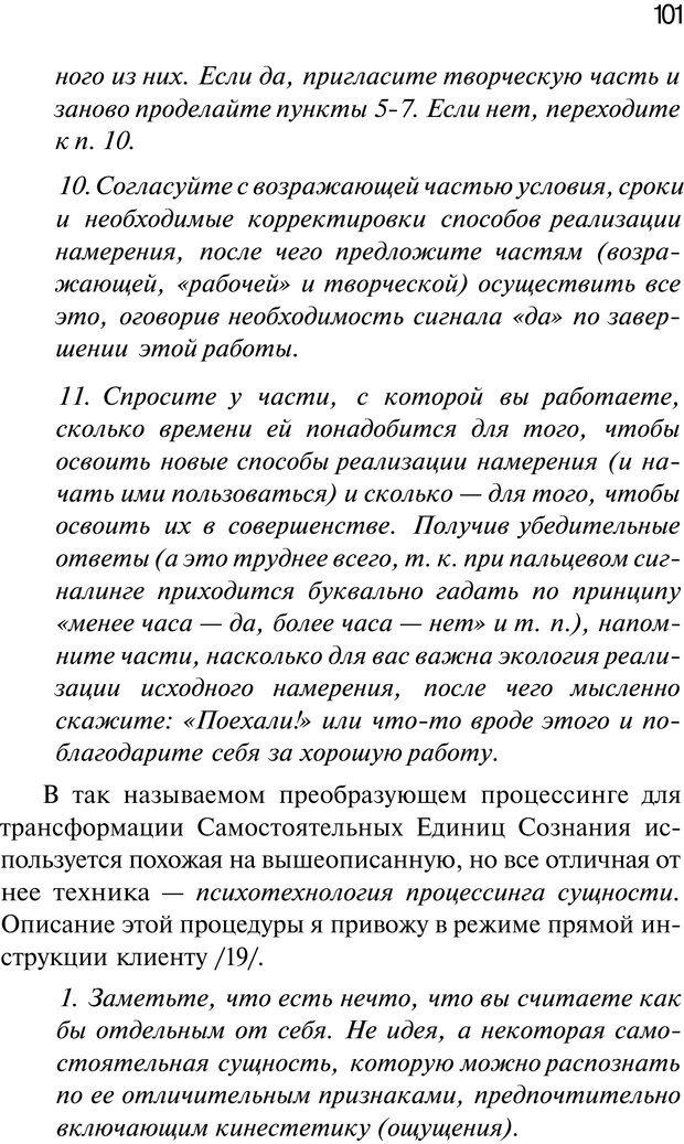 PDF. Нейротрансформинг. Команда нашего Я. Ковалёв С. В. Страница 101. Читать онлайн