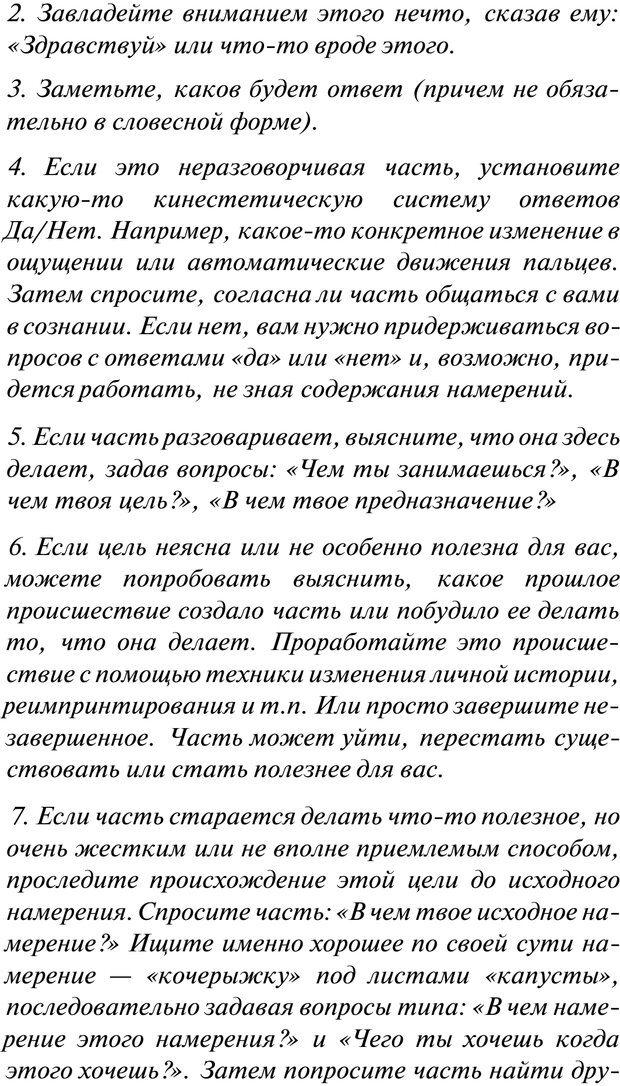 PDF. Нейротрансформинг. Команда нашего Я. Ковалёв С. В. Страница 102. Читать онлайн
