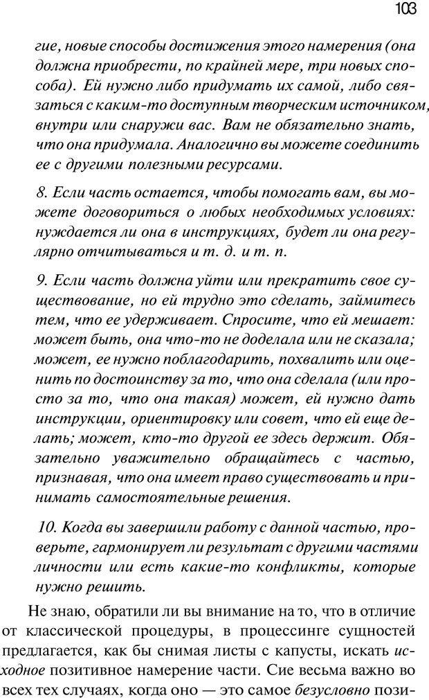 PDF. Нейротрансформинг. Команда нашего Я. Ковалёв С. В. Страница 103. Читать онлайн