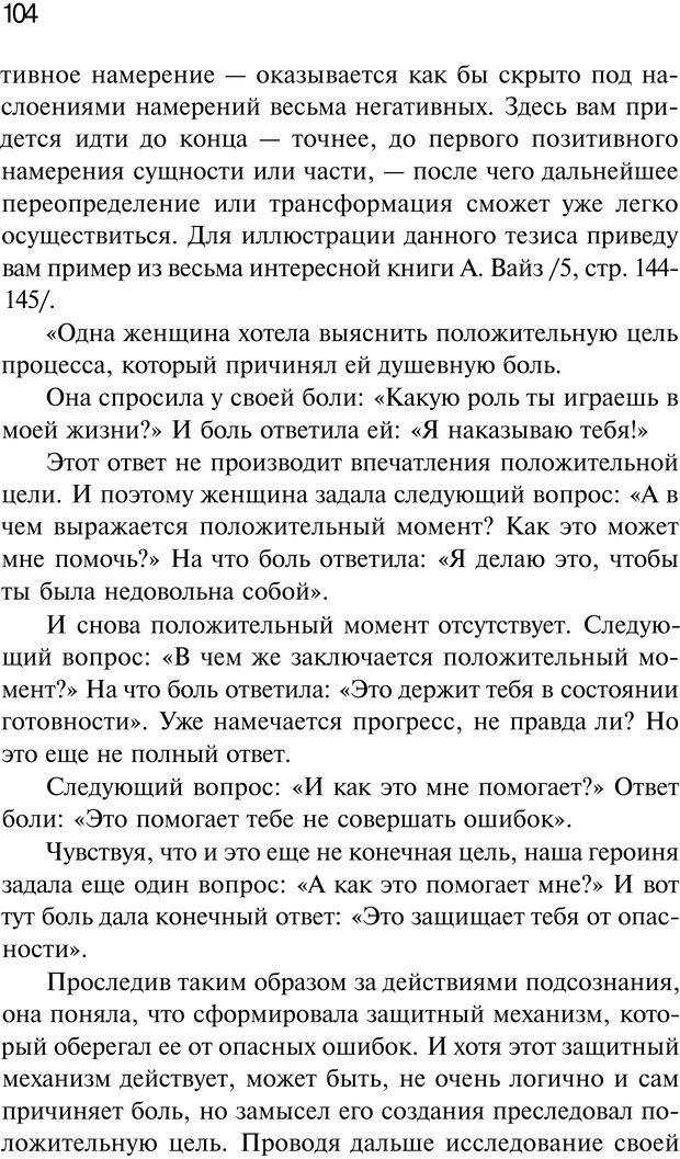 PDF. Нейротрансформинг. Команда нашего Я. Ковалёв С. В. Страница 104. Читать онлайн
