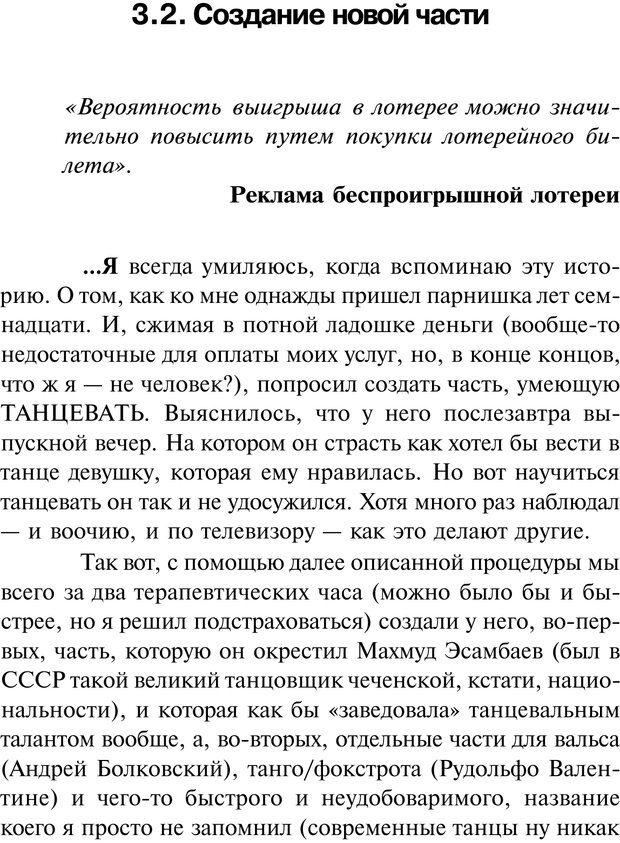 PDF. Нейротрансформинг. Команда нашего Я. Ковалёв С. В. Страница 106. Читать онлайн