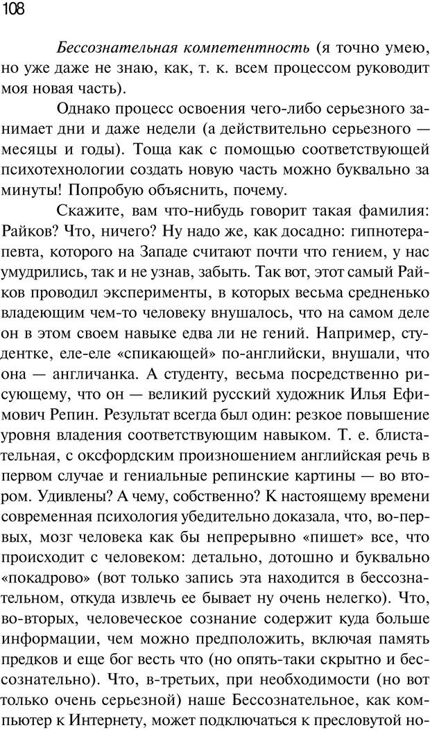 PDF. Нейротрансформинг. Команда нашего Я. Ковалёв С. В. Страница 108. Читать онлайн