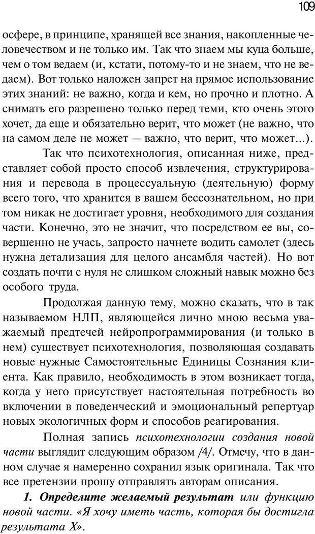 PDF. Нейротрансформинг. Команда нашего Я. Ковалёв С. В. Страница 109. Читать онлайн