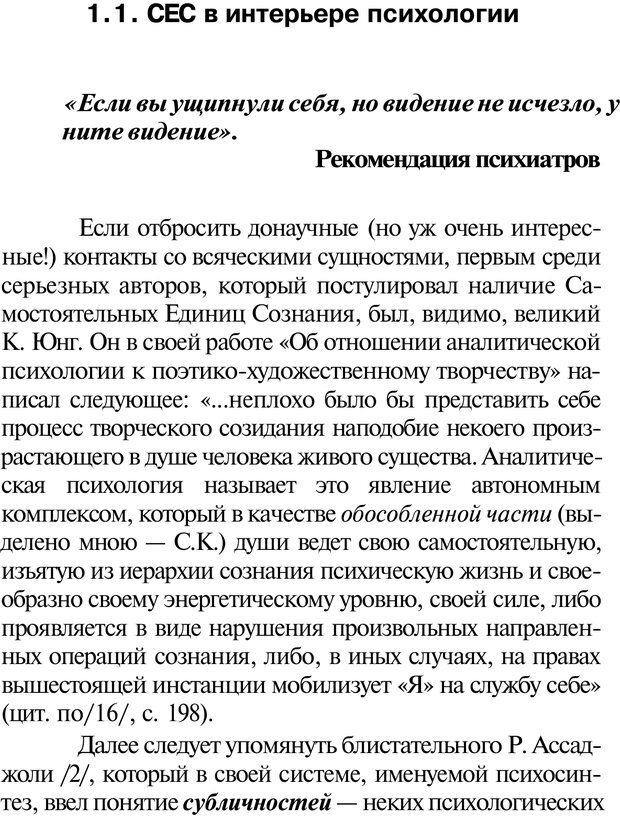 PDF. Нейротрансформинг. Команда нашего Я. Ковалёв С. В. Страница 11. Читать онлайн