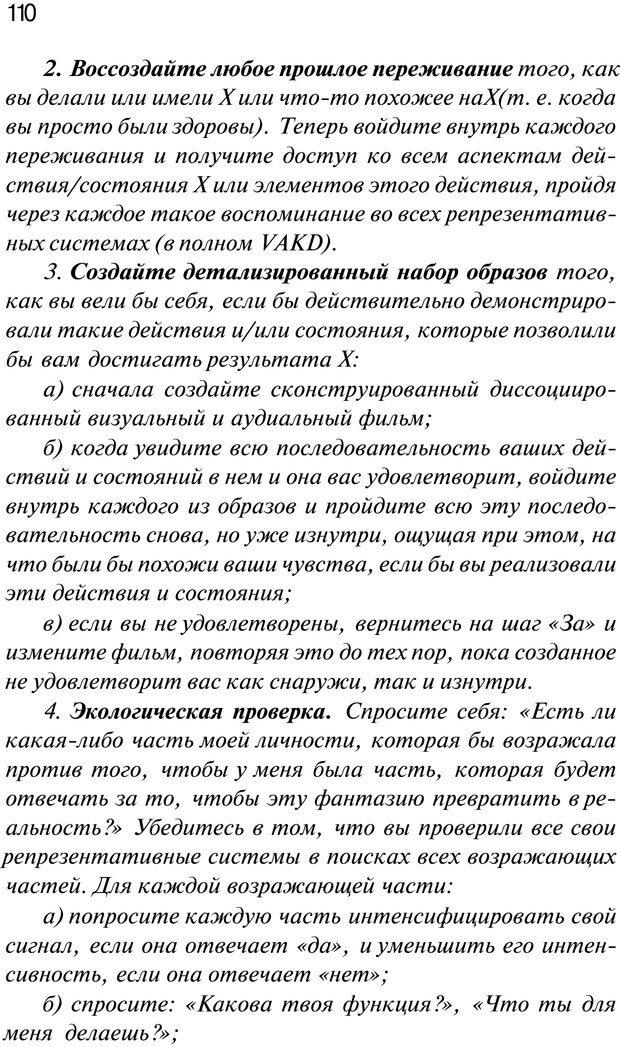 PDF. Нейротрансформинг. Команда нашего Я. Ковалёв С. В. Страница 110. Читать онлайн