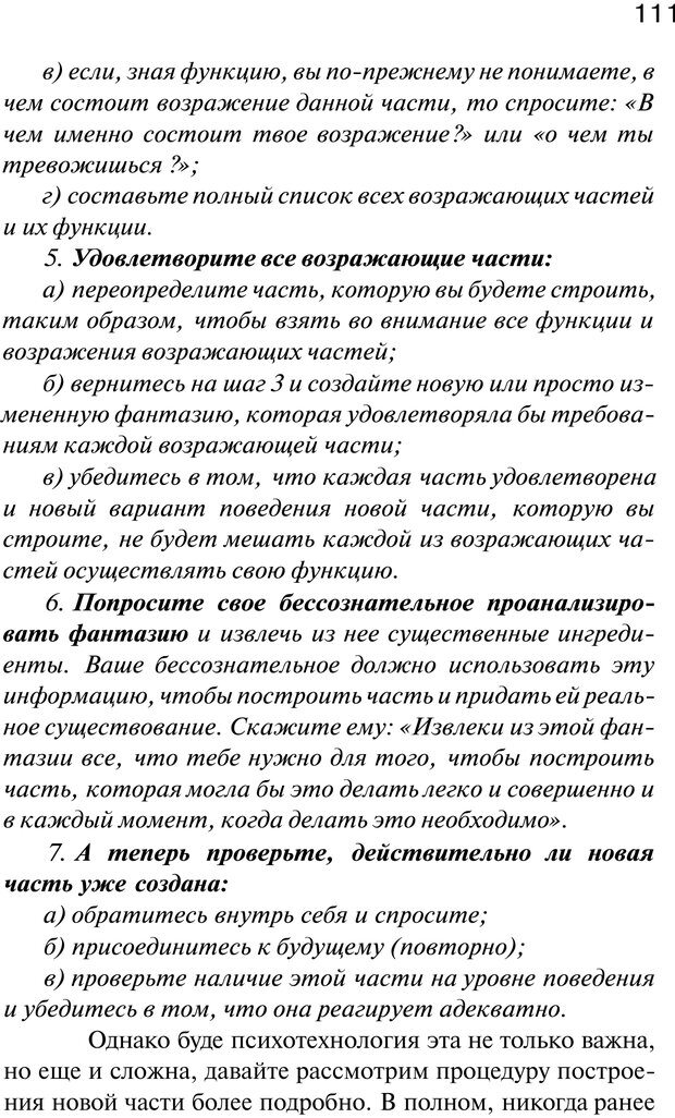 PDF. Нейротрансформинг. Команда нашего Я. Ковалёв С. В. Страница 111. Читать онлайн