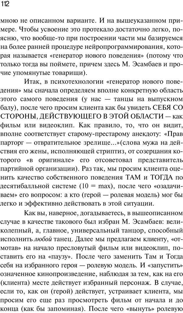 PDF. Нейротрансформинг. Команда нашего Я. Ковалёв С. В. Страница 112. Читать онлайн