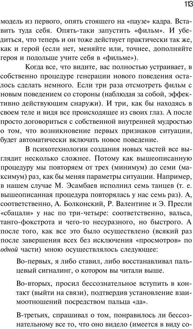 PDF. Нейротрансформинг. Команда нашего Я. Ковалёв С. В. Страница 113. Читать онлайн