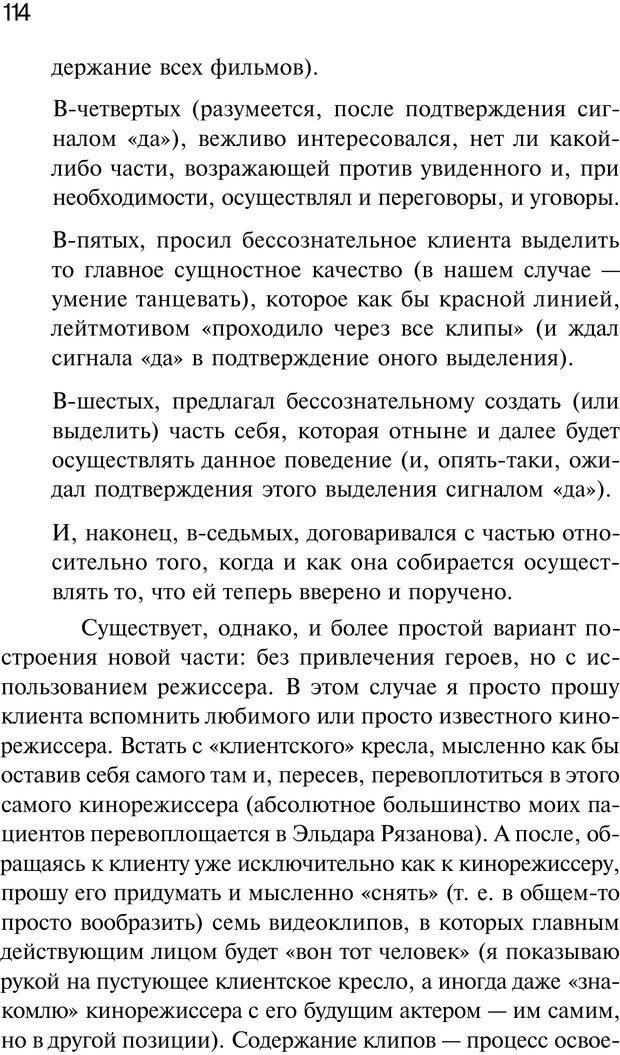 PDF. Нейротрансформинг. Команда нашего Я. Ковалёв С. В. Страница 114. Читать онлайн
