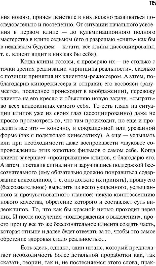 PDF. Нейротрансформинг. Команда нашего Я. Ковалёв С. В. Страница 115. Читать онлайн