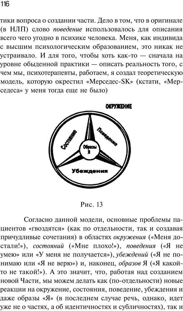 PDF. Нейротрансформинг. Команда нашего Я. Ковалёв С. В. Страница 116. Читать онлайн