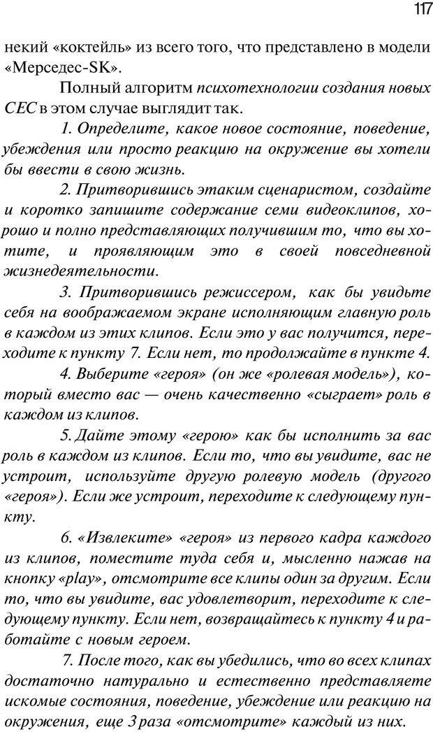 PDF. Нейротрансформинг. Команда нашего Я. Ковалёв С. В. Страница 117. Читать онлайн