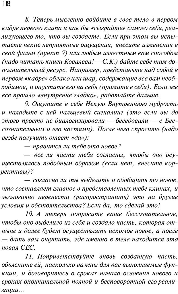 PDF. Нейротрансформинг. Команда нашего Я. Ковалёв С. В. Страница 118. Читать онлайн