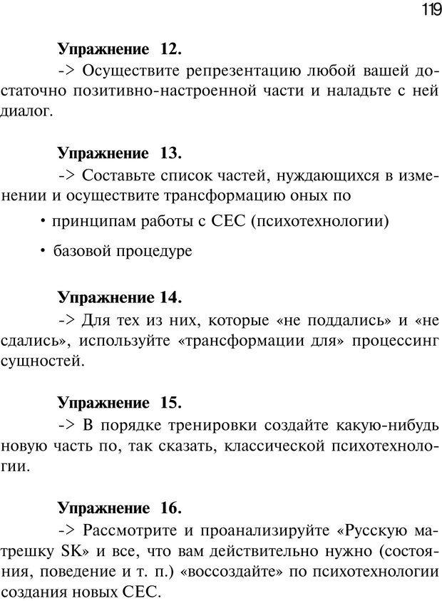 PDF. Нейротрансформинг. Команда нашего Я. Ковалёв С. В. Страница 119. Читать онлайн