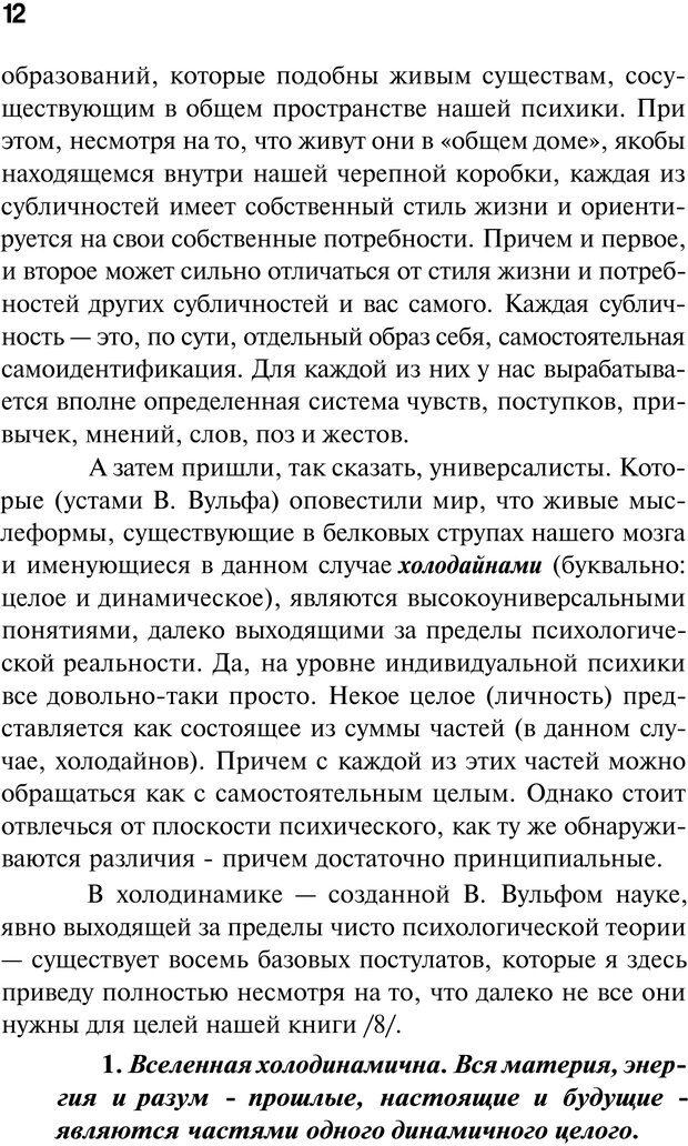PDF. Нейротрансформинг. Команда нашего Я. Ковалёв С. В. Страница 12. Читать онлайн