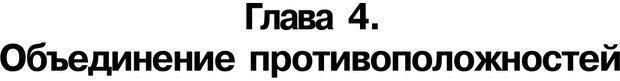 PDF. Нейротрансформинг. Команда нашего Я. Ковалёв С. В. Страница 120. Читать онлайн