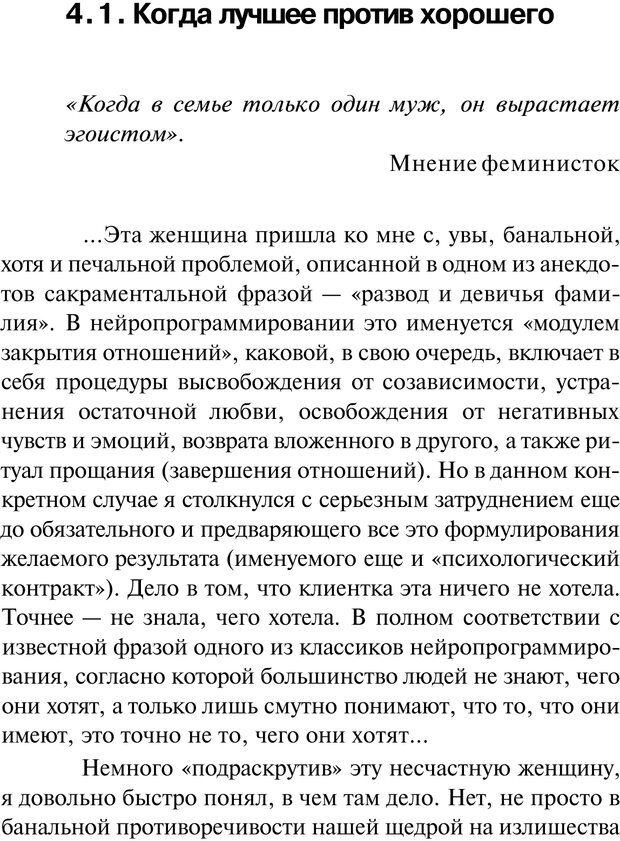 PDF. Нейротрансформинг. Команда нашего Я. Ковалёв С. В. Страница 121. Читать онлайн