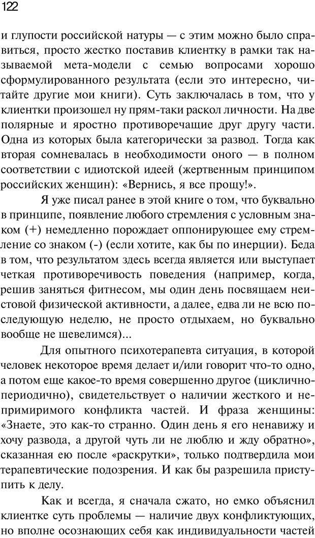 PDF. Нейротрансформинг. Команда нашего Я. Ковалёв С. В. Страница 122. Читать онлайн