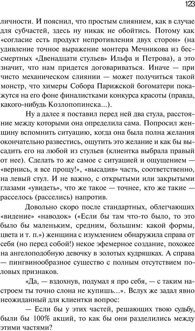 PDF. Нейротрансформинг. Команда нашего Я. Ковалёв С. В. Страница 123. Читать онлайн