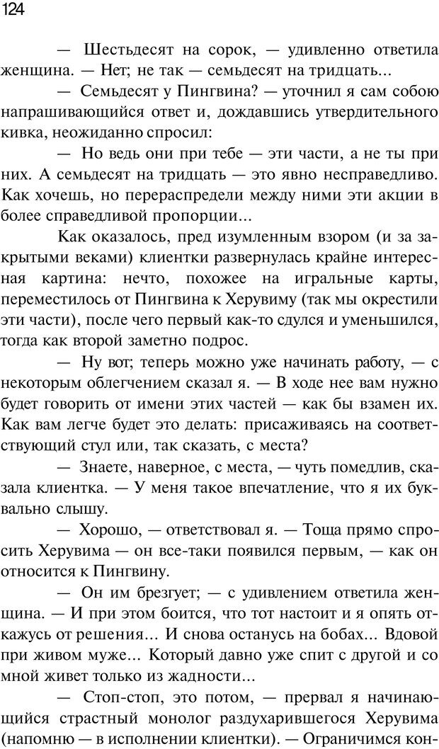 PDF. Нейротрансформинг. Команда нашего Я. Ковалёв С. В. Страница 124. Читать онлайн