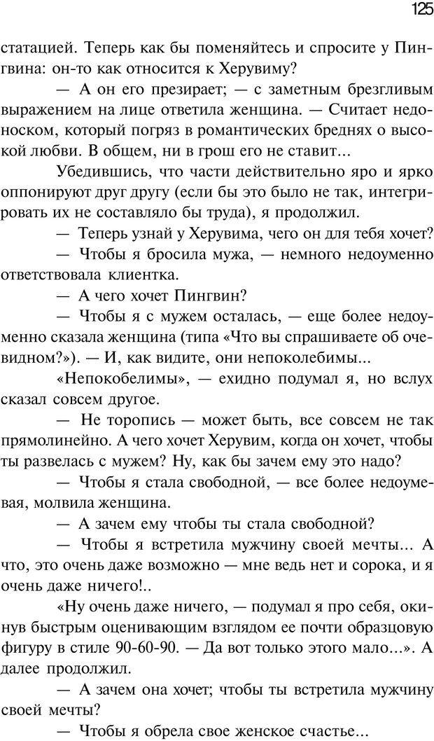 PDF. Нейротрансформинг. Команда нашего Я. Ковалёв С. В. Страница 125. Читать онлайн