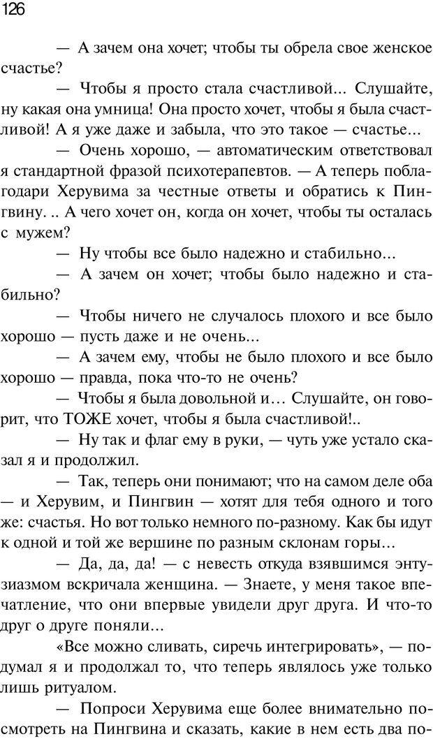 PDF. Нейротрансформинг. Команда нашего Я. Ковалёв С. В. Страница 126. Читать онлайн