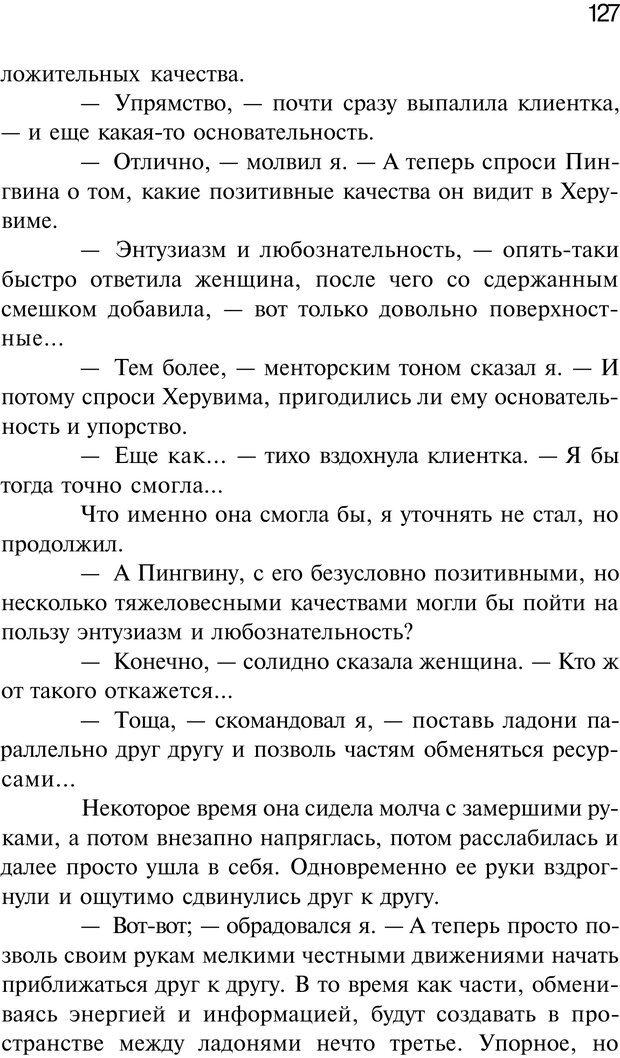 PDF. Нейротрансформинг. Команда нашего Я. Ковалёв С. В. Страница 127. Читать онлайн