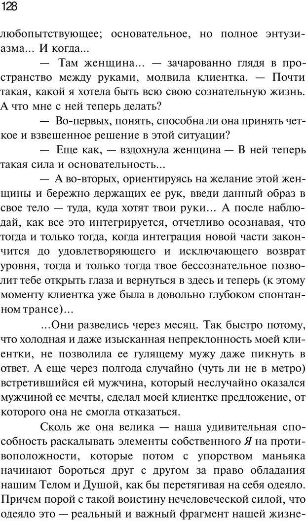 PDF. Нейротрансформинг. Команда нашего Я. Ковалёв С. В. Страница 128. Читать онлайн